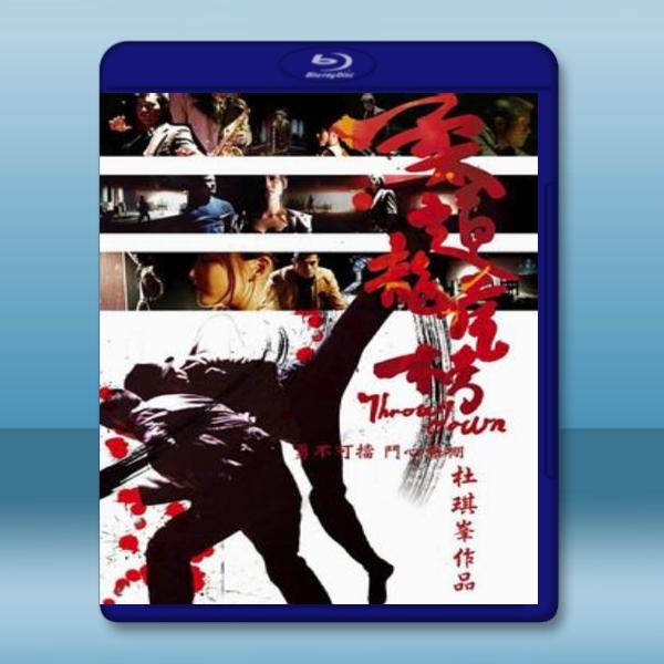 柔道龍虎榜 (2004) 藍光25G